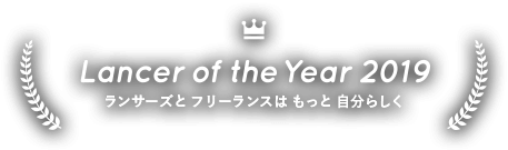 Lancer of the Year 2019